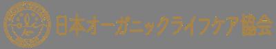 日本オーガニックライフケア協会
